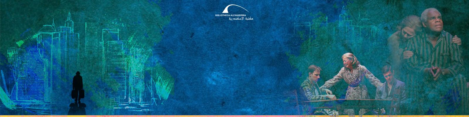 قراءة مسرحية باللغة العربية - وفاة بائع متجول لآرثر ميللر