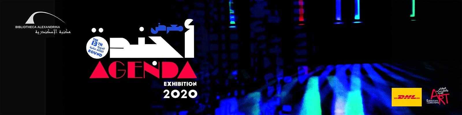 12 - 25 فبراير 2020