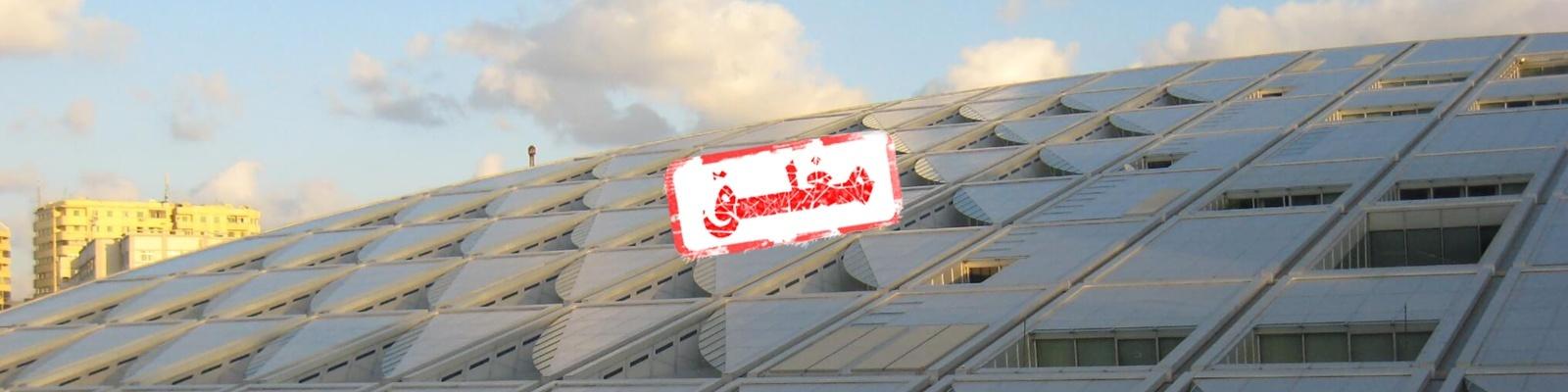 مكتبة الإسكندرية تغلق أبوابها للجمهور