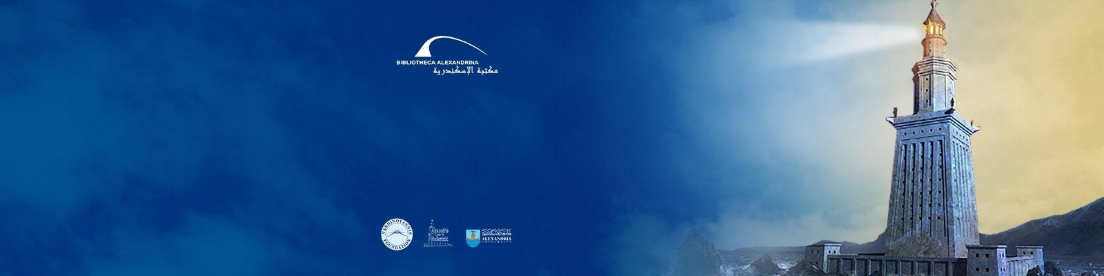 فتح باب التسجيل لبرنامجي دبلوم الدراسات العليا والماجستير في الدراسات الهلينستية 2020