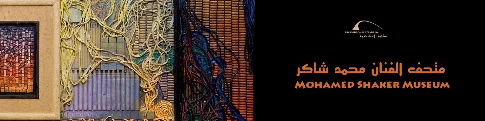 احتفالية إهداء متحف الفنان محمد شاكر لمكتبة الإسكندرية