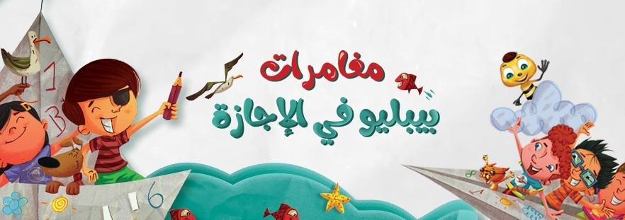 البرنامج الصيفي لمكتبة الطفل ٢٠١٩