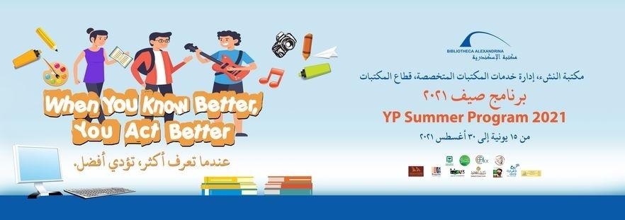 برنامج مكتبة النشء لصيف 2021
