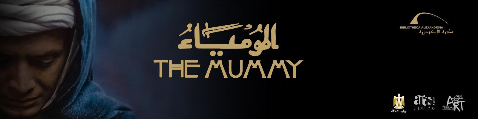 Debut Screening: Restored Copy of Shadi Abdel Salam's <i>The Mummy</i>