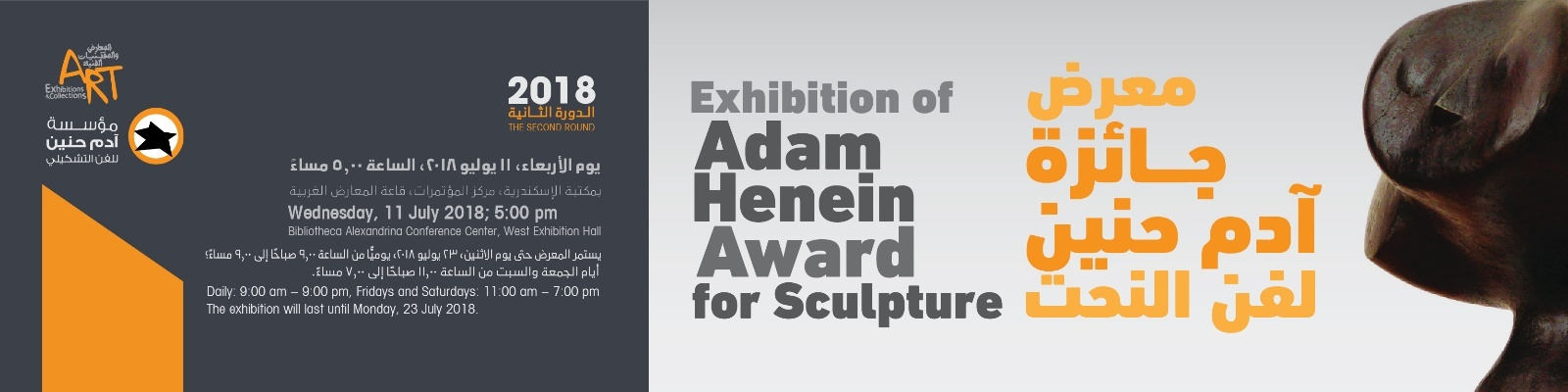 Second Round of the Adam Henein Annual Sculpture Prize Exhibition