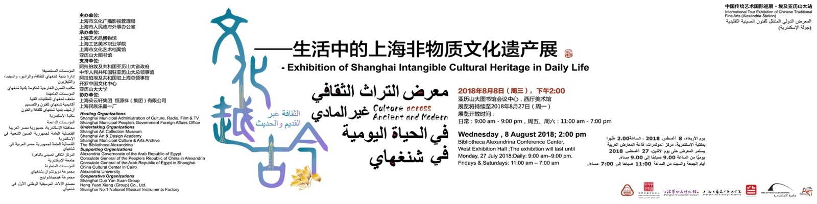 Shanghai Intangible Cultural Heritage in Daily Life