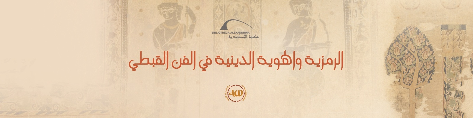 "Lecture: ""Symbolism and Religious Identity in Coptic Art"""