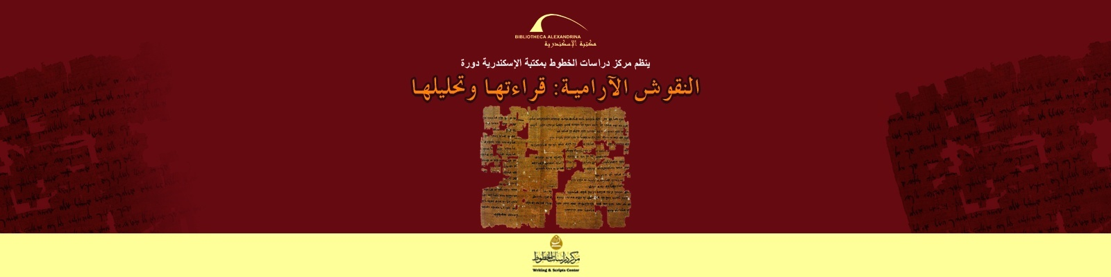 Aramaic Inscriptions: Reading and Analysis