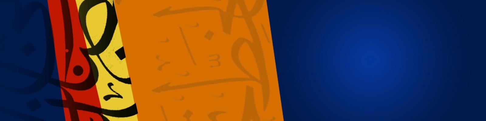 Arabic Calligraphy Course
