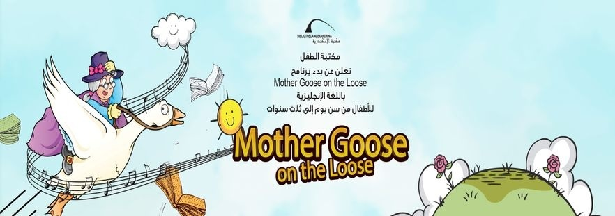 """Mother Goose on the Loose"" Program"