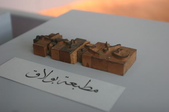 Les Presses de Boulaq
