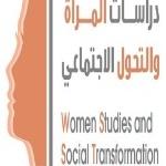Programme d'Etudes sur les Femmes et la Transformation Sociale (WSST)