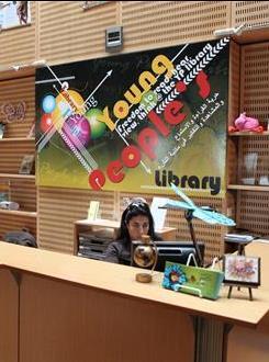 Bibliothèque des Jeunes