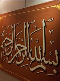 La Calligraphie Arabe : Œuvres de Mohamed Ibrahim