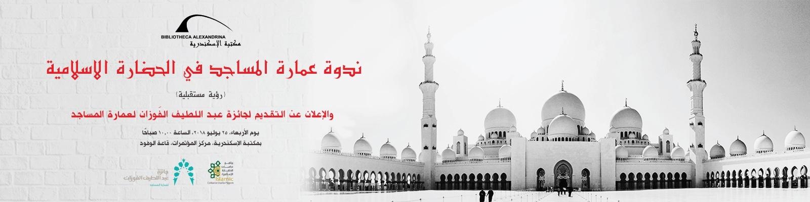 L'architecture des mosquées dans la civilisation islamique : visions prospectives