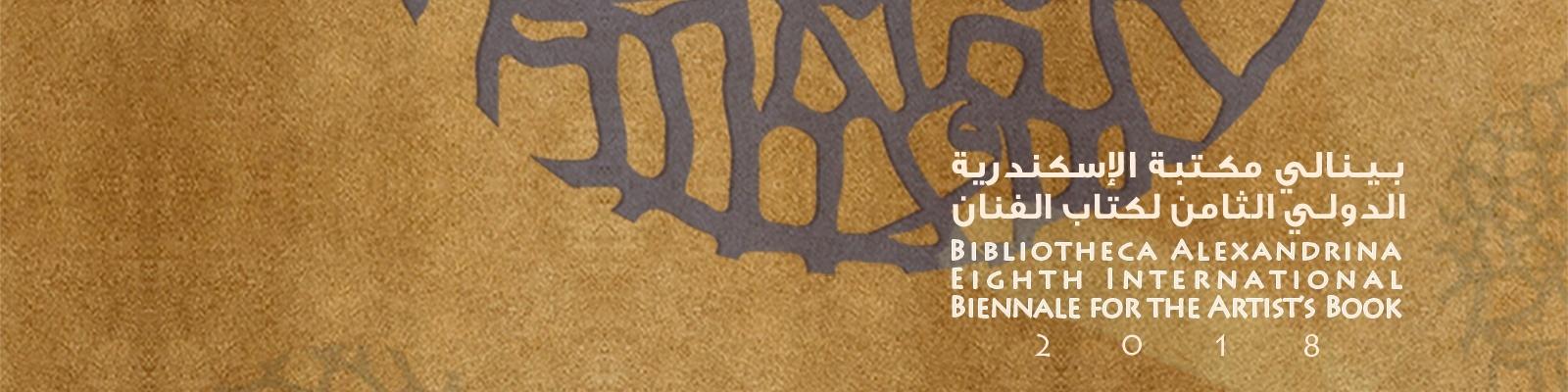 8<sup>e</sup> Biennale Internationale du Livre d'Artiste de la BA