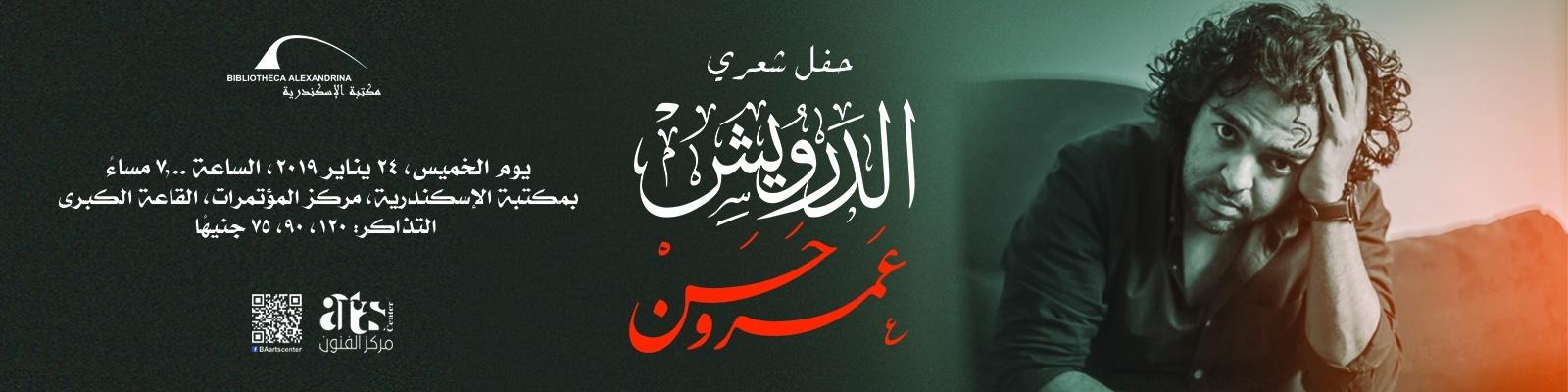 Récital de poésie : Amr Hassan