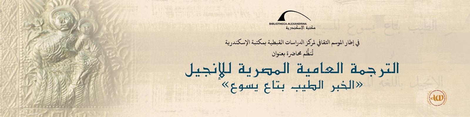 La bible en arabe dialectal égyptien
