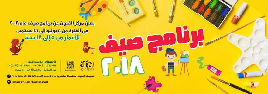Programme d'été 2018 du Centre des Arts pour les enfants et les jeunes