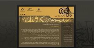 Mémoire du Monde Arabe