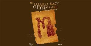 Film documentaire : <i> Le voyage de l'écriture en Egypte</i>