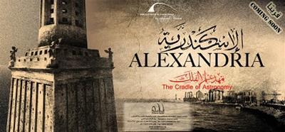 مدينة البحر التي لا تنام ( الاسكندرية ) 635454393086736891